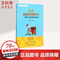 绘本是最好的教科书:跟着儿童心理学家读绘本 吴念阳 主编