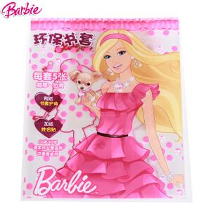 芭比儿童学习文具用品公主包书皮可爱卡通大号书套书皮两份10张