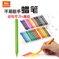 真彩塑料儿童美术蜡笔笔小学生绘画彩涂鸦幼儿画画笔安全套装2052