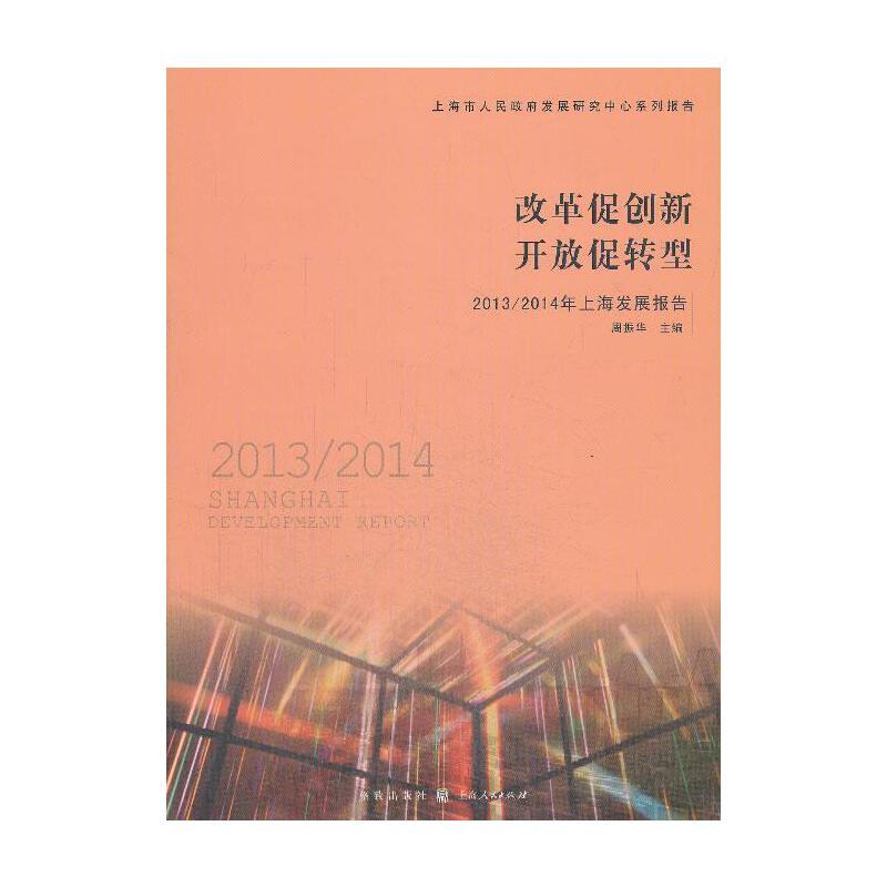 改革促创新 开放促转型--2013/2014年上海发展报告 周振华 著 格致出版社 9787543223356 正版书籍!好评联系客服有优惠!谢谢!