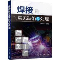 焊接常见缺陷及处理 化学工业出版社