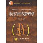【旧书二手书8成新】非营利组织管理学(内容一致,印次、封面或*不同,统一售价,随机发货) 李维安