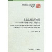 生态文明美好家园 熊小林韩琳谢丽霜作 中国社会科学出版社