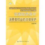 论国际贸易中消费者权益的法律保护,刘宝成,中国财经出版社9787500580157
