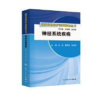 临床药物治疗案例解析丛书 神经系统疾病,王进,人民卫生出版社9787117164030