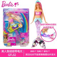 Barbie芭比娃娃美人鱼娃娃GFL82人鱼公主女孩儿童玩具水中可发光