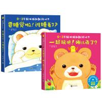 0-3岁躲猫猫翻翻游戏书(全2册)