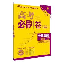 2021新高考版 高考必刷卷十年真题 物理 2011-2020高考真题卷汇编