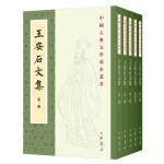 王安石文集(中国古典文学基本丛书・平装繁体竖排・全5册)