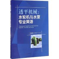透平机械:水轮机与水泵专业英语 西南交通大学出版社