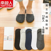 南极人男士船袜 5双装隐形袜 男袜彩色条纹隐形浅口防滑男袜子硅胶豆豆鞋棉袜 NJR-NYD6278120014B