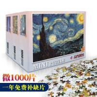 拼图1000片成人卡通动漫超难小迷你儿童玩具益智风景纸质减压礼物