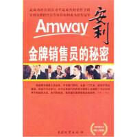 【新书店正版】安利销售员的秘密,刘艳,中国物资出版社9787504723338