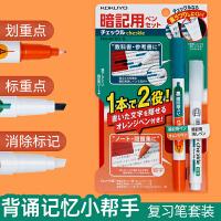日本国誉暗记笔套装背诵背书背英语单词记忆神利器遮挡垫板可消除荧光笔一套彩色荧光标记笔学生用可消划重点