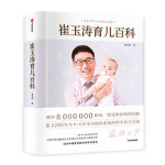 崔玉涛育儿百科【正版图书,售后无忧】