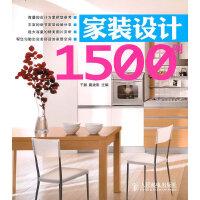 家装设计1500例