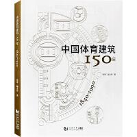 中国体育建筑150年 体育建筑发展史与设计研究 钱锋 喻汝青 编著 书籍