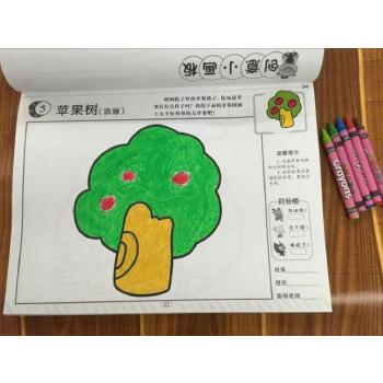 幼儿童学画画书涂色本宝宝涂鸦本学填色本2-3-6岁小孩学绘画图书儿童