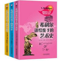 希利尔讲世界史、世界地理、艺术史 套装 正版3册 优秀美国小学生课外书小学生3-6年级少儿图书 儿童文学书籍