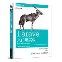 Laravel入门与实战构建主流PHP应用开发框架 Laravel开发框架教程书籍 Laravel框架编程程序设计教材