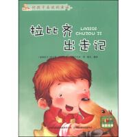 正版-WZ-好孩子喜欢的童话・拉比齐出走记 注音版 9787553458946 [南斯拉夫] 伊万娜・布尔里奇-马佐兰