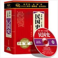 原装正版 车载CD 开车读二十五史 民国史(15CD) 文学经典 有声读物 光盘