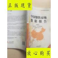 【二手旧书9成新】【正版现货】大众点评餐饮风向标系列:中国餐饮市场数据报告(华南区2013版)