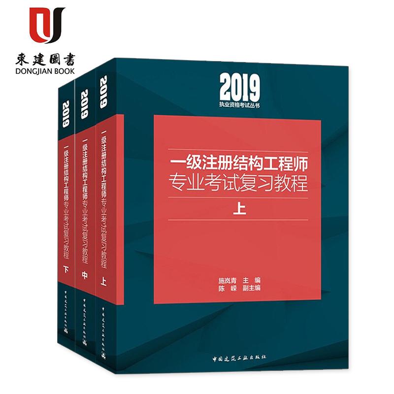 2019一级注册结构工程师专业考试复习教程(上中下)