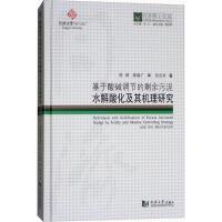 基于酸碱调节的剩余污泥水解酸化及其机理研究 同济大学出版社