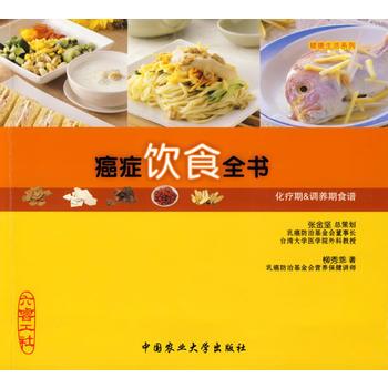 癌症饮食全书 正版书籍 限时抢购 当当低价