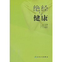 绝经与健康,叶碧绿,人民卫生出版社9787117085595