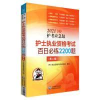 护士执业资格考试百日必练2200题(第2版)/2021护考应急包