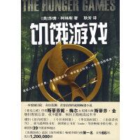 饥饿游戏1