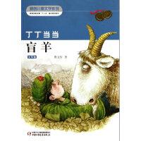 丁丁当当盲羊(美绘版)/新创儿童文学系列羊――恭贺《丁丁当当・盲羊》获得第九届全国优秀儿童文学奖