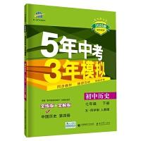 曲一线 初中历史 中国历史第四册 五四学制 七年级下册 人教版 2020版初中同步 五三
