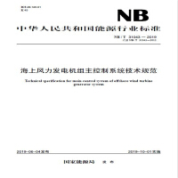 NB/T 31043―2019 海上风力发电机组主控制系统技术规范(代替NB/T 31043―2012)
