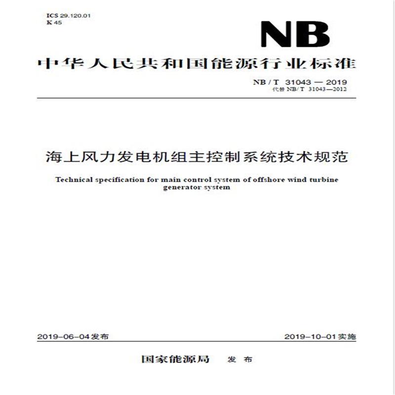 NB/T 31043—2019 海上风力发电机组主控制系统技术规范(代替NB/T 31043—2012)