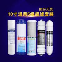 净水器DU101-5滤芯 大信净水机滤芯 大信净水机配件全套滤芯