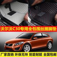 沃尔沃C30车专用环保无味防水耐磨耐脏易洗全包围丝圈汽车脚垫