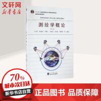 测绘学概论(第3版) 武汉大学出版社