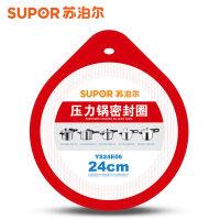 【包邮】苏泊尔专卖店不锈钢压力锅胶圈24CM 高压锅密封圈 锅圈 YS24E06