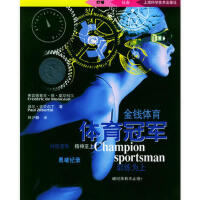 体育冠军――宝塔书系(6)