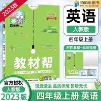 教材帮四年级上册英语人教PEP版 2021年秋新版