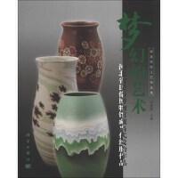 梦幻的艺术――河北省民俗博物馆藏当代绞胎作品