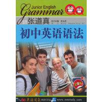 张道真初中英语语法
