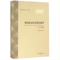 当代西方汉学研究集萃・上古史卷
