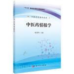 中医药情报学