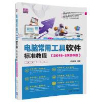 电脑常用工具软件标准教程(2018-2020版)