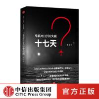 F马航MH370失联十七天 陈功马航MH370失联客机全景追踪 中信出版社图书 畅销书 正版书籍