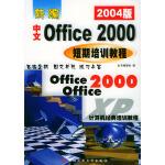 新编中文Office2000短期培训教程(2004版)――计算机经典培训教程